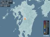 2011年01月12日12時23分頃発生した地震