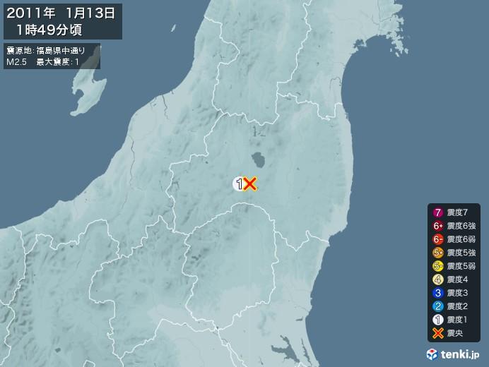 地震情報(2011年01月13日01時49分発生)
