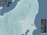 2011年01月14日22時33分頃発生した地震