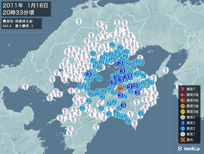 地震情報(2011年01月16日20時33分発生)