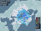 2011年01月16日20時33分頃発生した地震