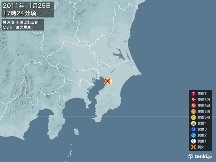 地震情報(2011年01月25日17時24分発生)