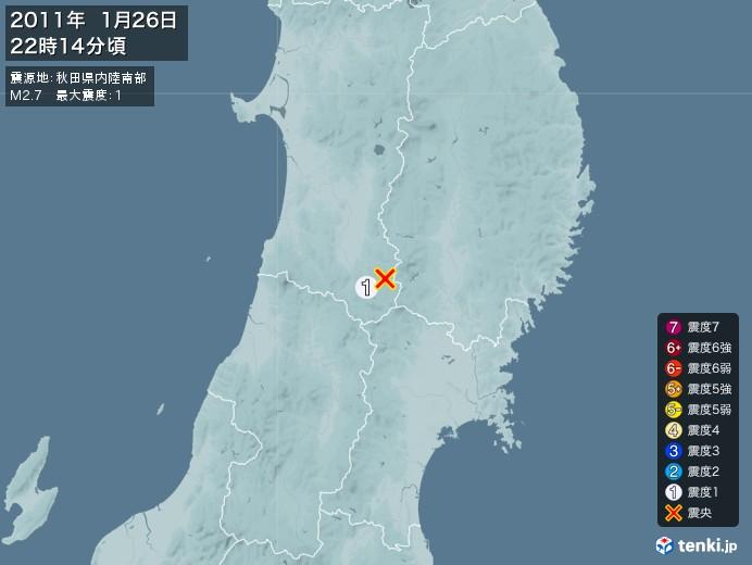 地震情報(2011年01月26日22時14分発生)