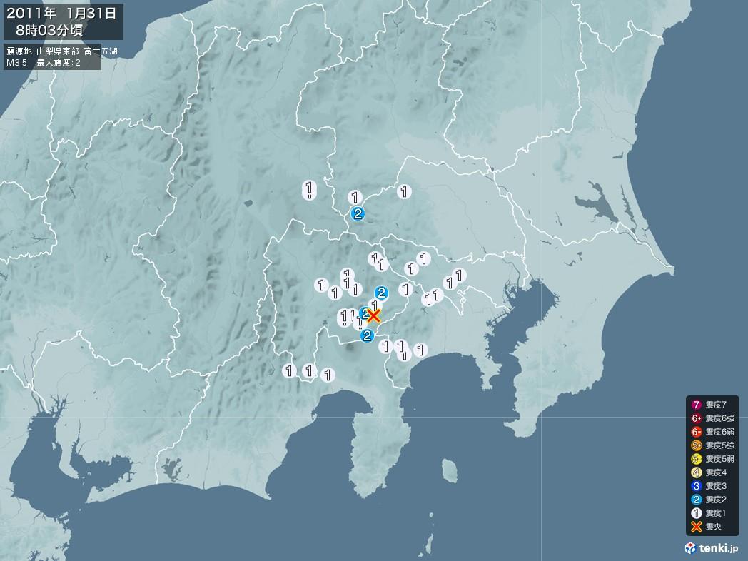 地震情報 2011年01月31日 08時03分頃発生 最大震度:2 震源地:山梨県東部・富士五湖(拡大画像)