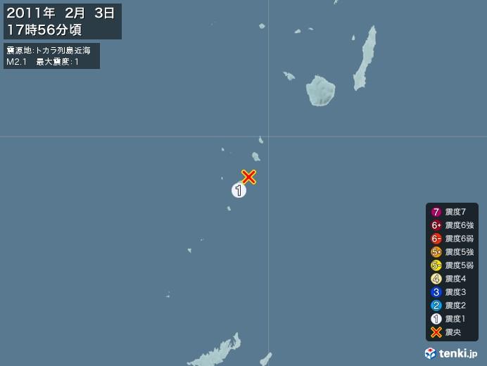 地震情報(2011年02月03日17時56分発生)