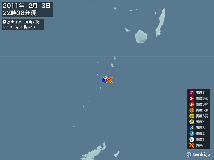 地震情報(2011年02月03日22時06分発生)