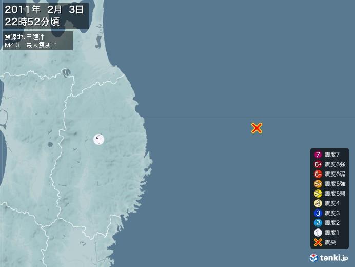 地震情報(2011年02月03日22時52分発生)