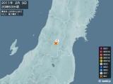2011年02月09日20時53分頃発生した地震