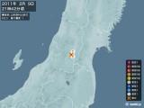 2011年02月09日21時42分頃発生した地震