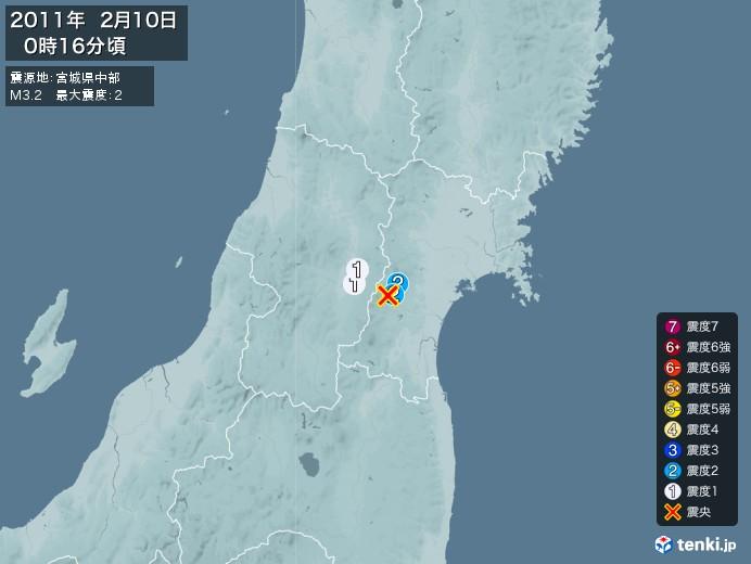 地震情報(2011年02月10日00時16分発生)
