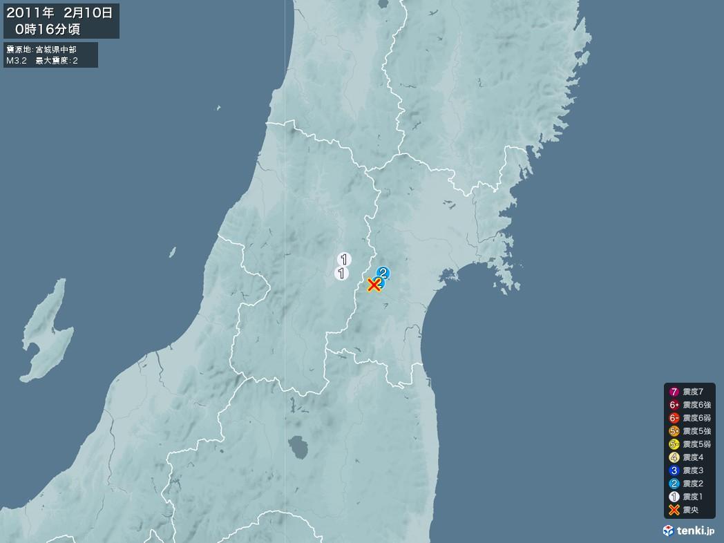 地震情報 2011年02月10日 00時16分頃発生 最大震度:2 震源地:宮城県中部(拡大画像)