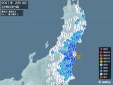 2011年02月10日22時03分頃発生した地震