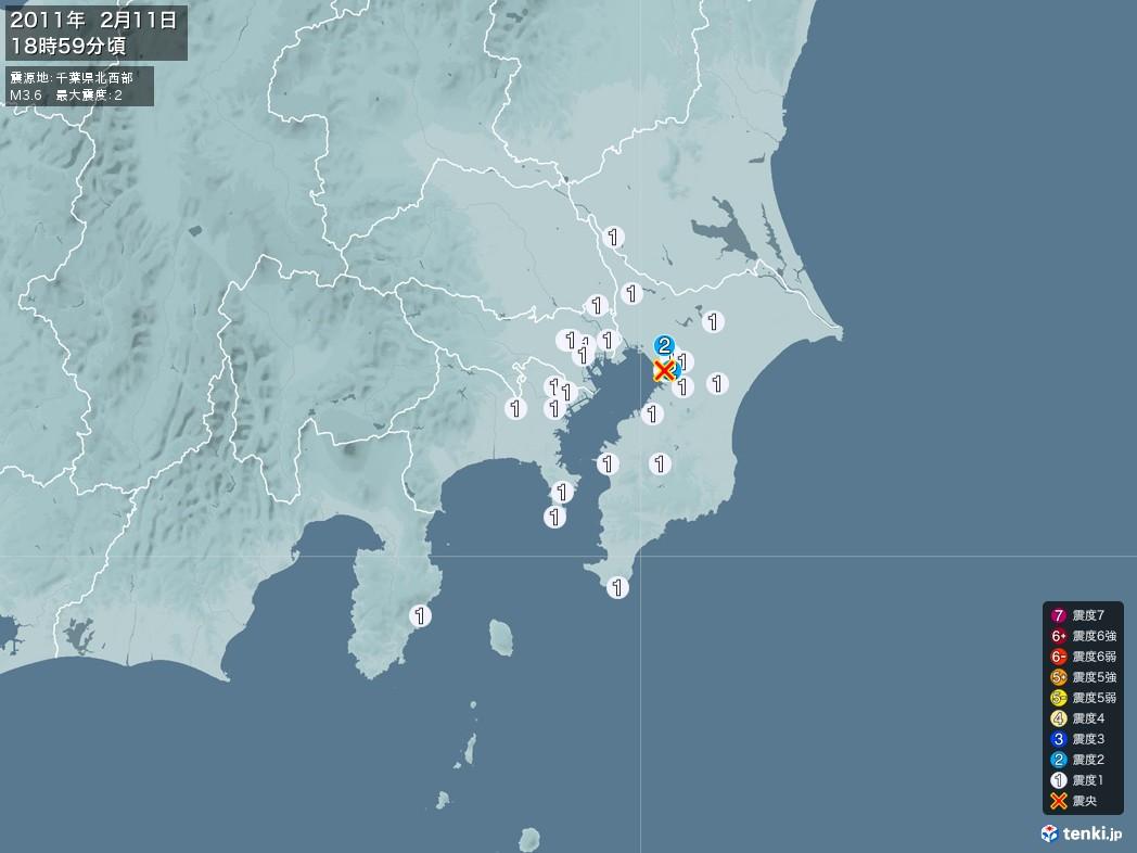 地震情報 2011年02月11日 18時59分頃発生 最大震度:2 震源地:千葉県北西部(拡大画像)