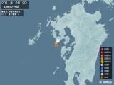 2011年02月12日04時52分頃発生した地震