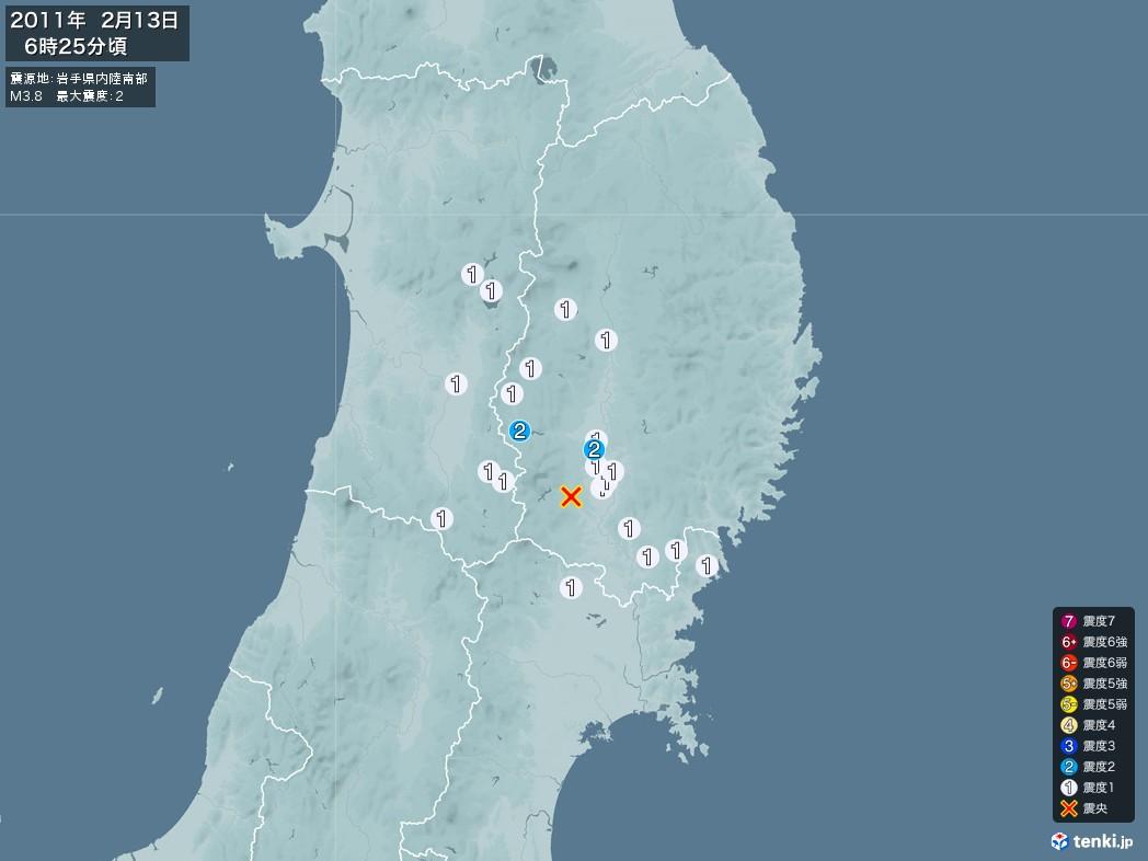 地震情報 2011年02月13日 06時25分頃発生 最大震度:2 震源地:岩手県内陸南部(拡大画像)