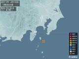 2011年02月14日01時34分頃発生した地震