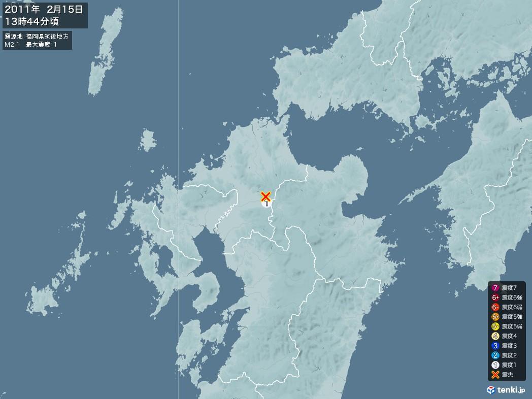 地震情報 2011年02月15日 13時44分頃発生 最大震度:1 震源地:福岡県筑後地方(拡大画像)