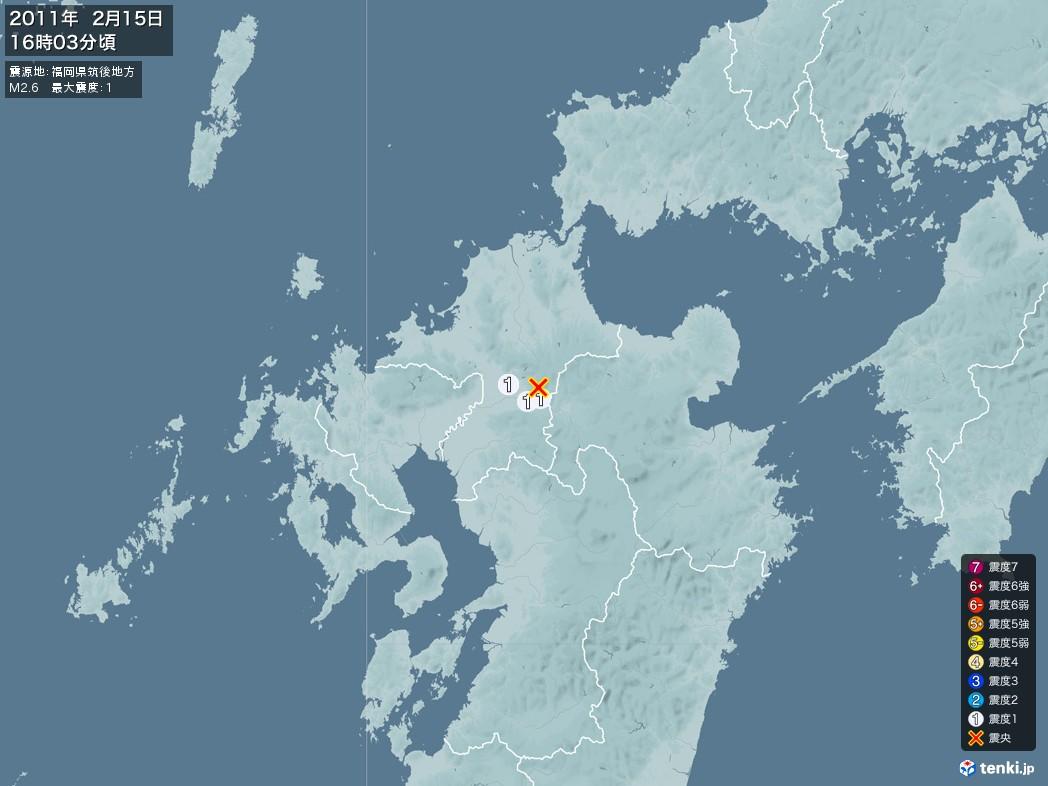 地震情報 2011年02月15日 16時03分頃発生 最大震度:1 震源地:福岡県筑後地方(拡大画像)