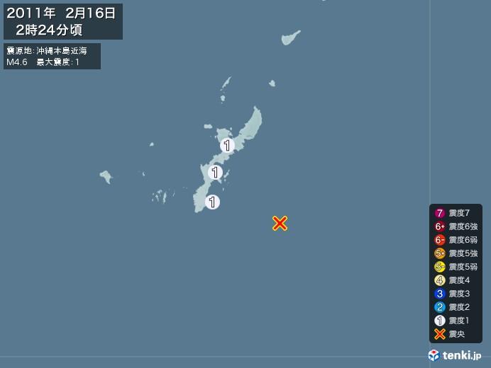 地震情報(2011年02月16日02時24分発生)