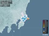 2011年02月16日10時30分頃発生した地震