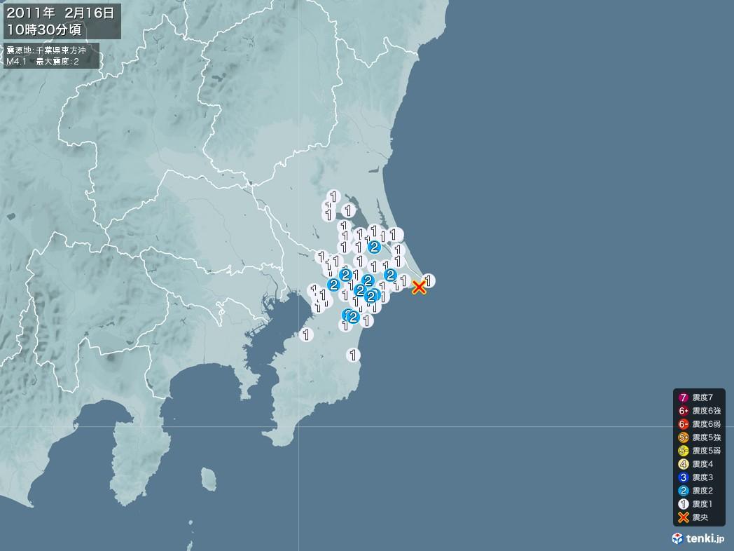 地震情報 2011年02月16日 10時30分頃発生 最大震度:2 震源地:千葉県東方沖(拡大画像)
