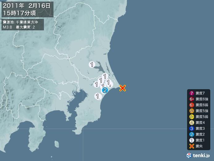 地震情報(2011年02月16日15時17分発生)