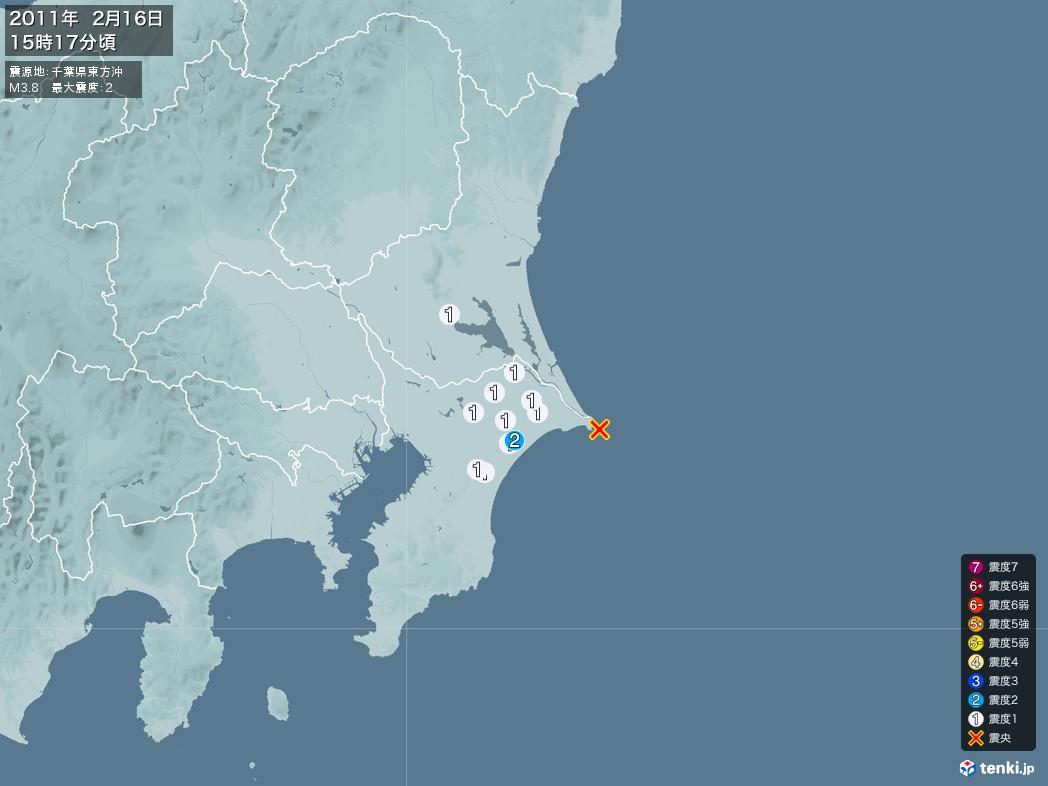 地震情報 2011年02月16日 15時17分頃発生 最大震度:2 震源地:千葉県東方沖(拡大画像)