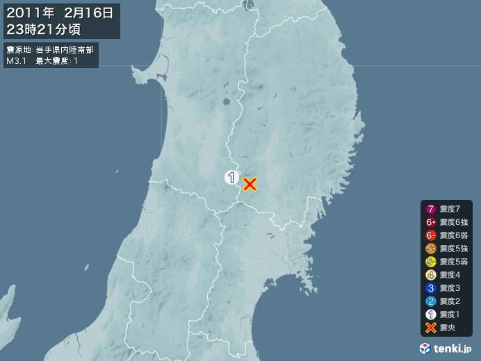 地震情報(2011年02月16日23時21分発生)