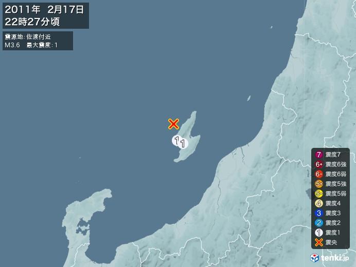 地震情報(2011年02月17日22時27分発生)