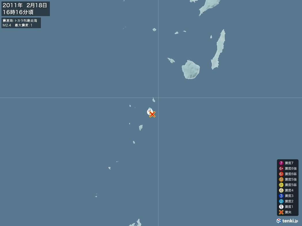 地震情報 2011年02月18日 16時16分頃発生 最大震度:1 震源地:トカラ列島近海(拡大画像)