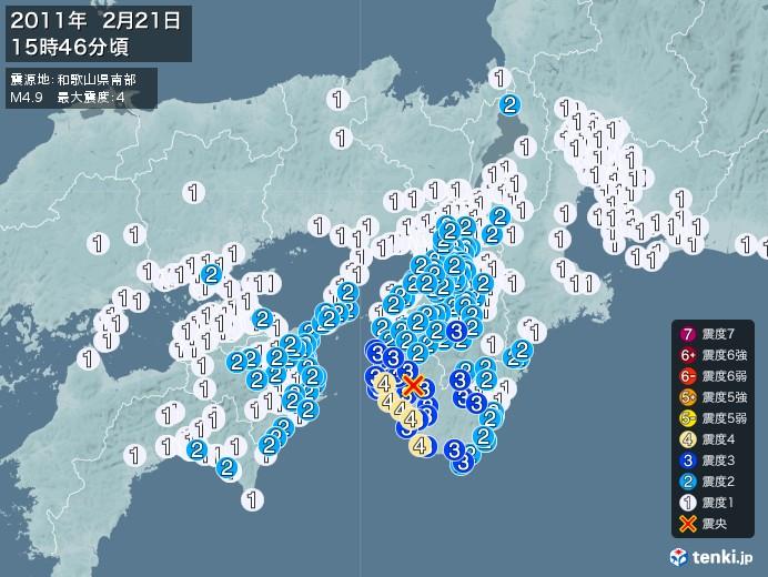 地震情報(2011年02月21日15時46分発生)