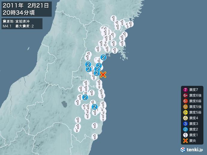 地震情報(2011年02月21日20時34分発生)