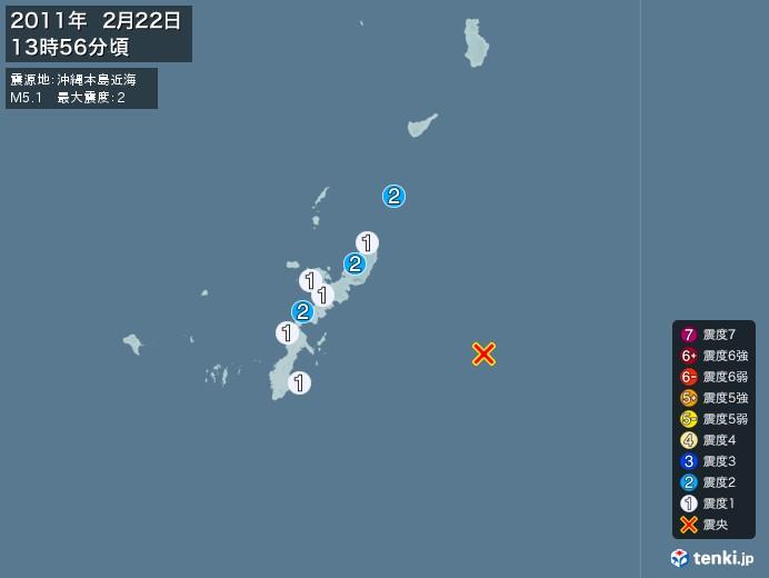 地震情報(2011年02月22日13時56分発生)