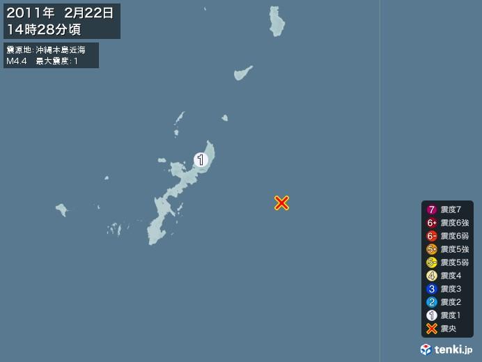 地震情報(2011年02月22日14時28分発生)