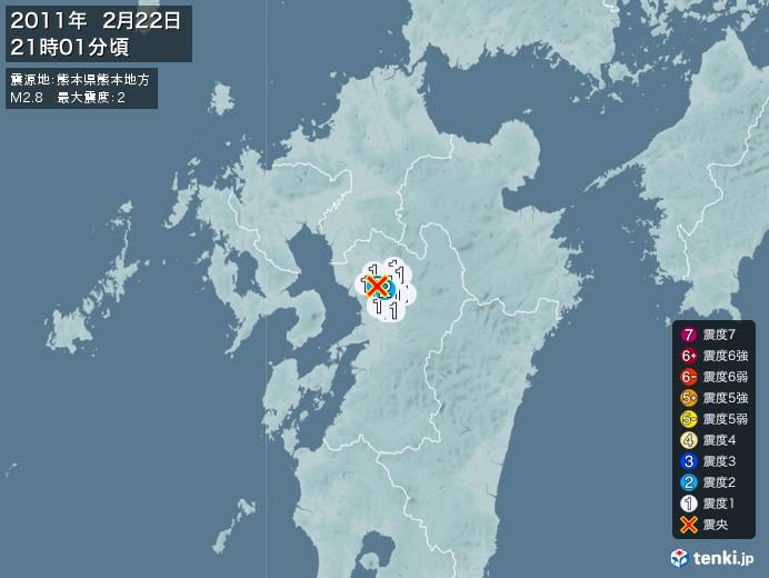 地震情報(2011年02月22日21時01分発生)