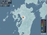 2011年02月22日21時01分頃発生した地震