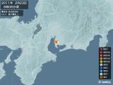 2011年02月23日06時06分頃発生した地震
