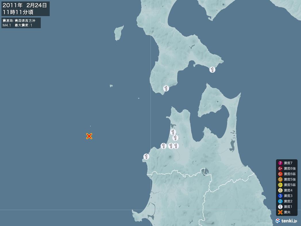 地震情報 2011年02月24日 11時11分頃発生 最大震度:1 震源地:青森県西方沖(拡大画像)