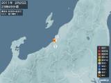 2011年02月25日23時49分頃発生した地震