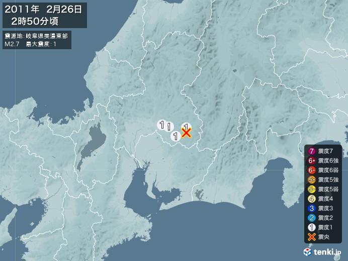 地震情報(2011年02月26日02時50分発生)