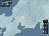 2011年02月26日02時50分頃発生した地震