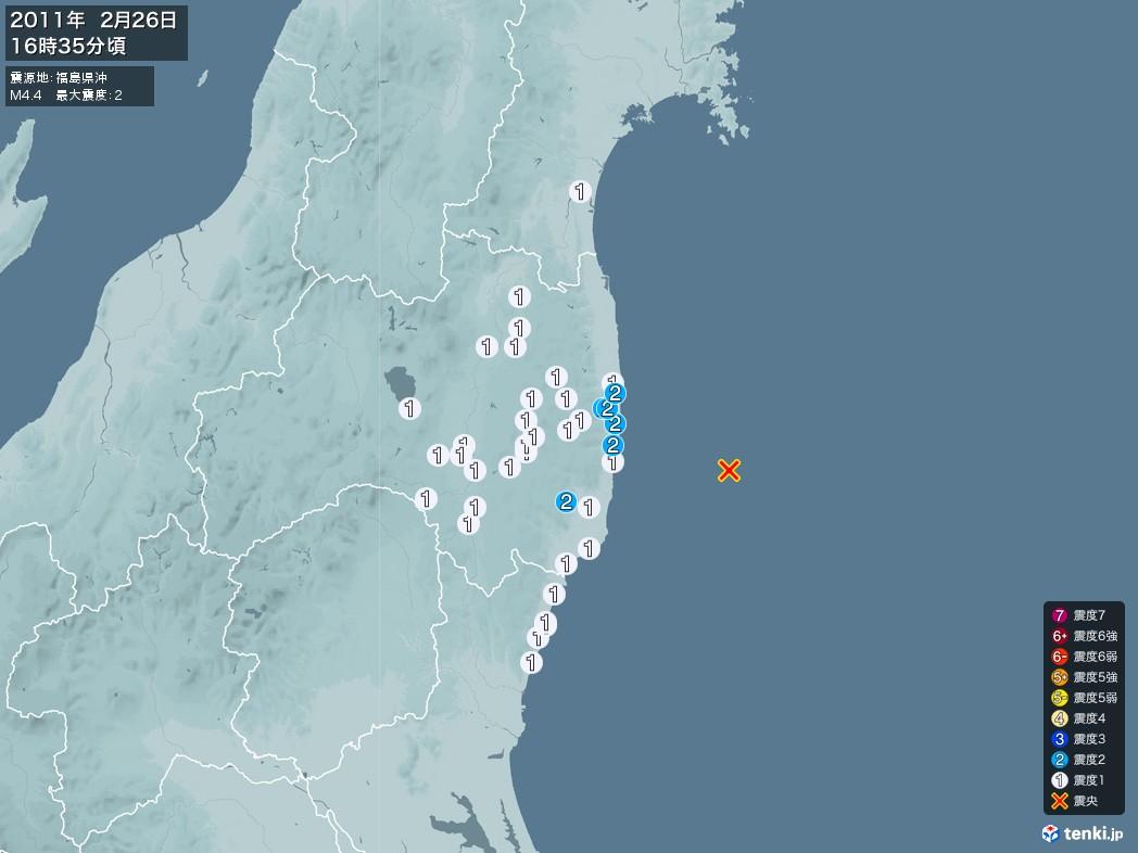 地震情報 2011年02月26日 16時35分頃発生 最大震度:2 震源地:福島県沖(拡大画像)