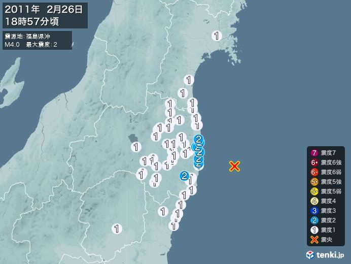 地震情報(2011年02月26日18時57分発生)