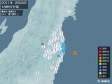 2011年02月26日18時57分頃発生した地震