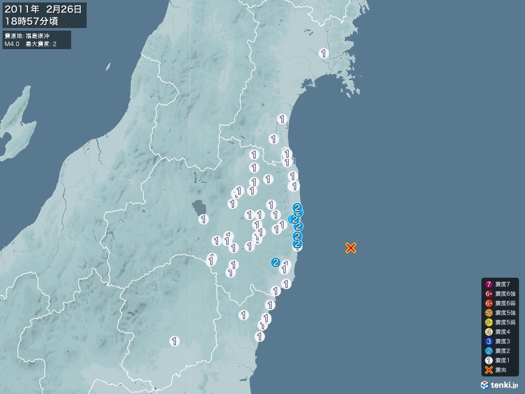 地震情報 2011年02月26日 18時57分頃発生 最大震度:2 震源地:福島県沖(拡大画像)