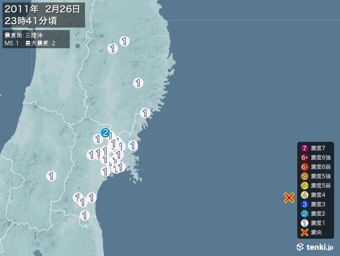 地震情報(2011年02月26日23時41分発生)
