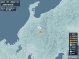 2011年02月27日02時49分頃発生した地震