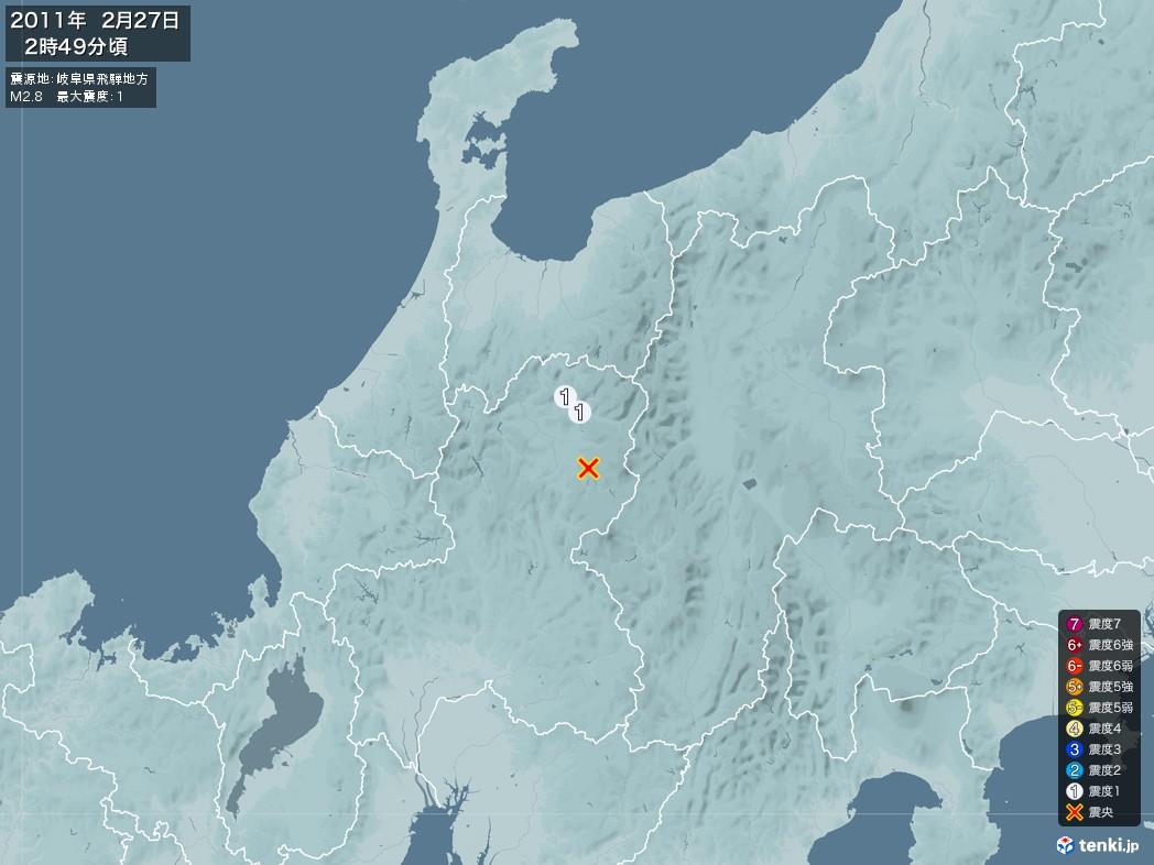 地震情報 2011年02月27日 02時49分頃発生 最大震度:1 震源地:岐阜県飛騨地方(拡大画像)