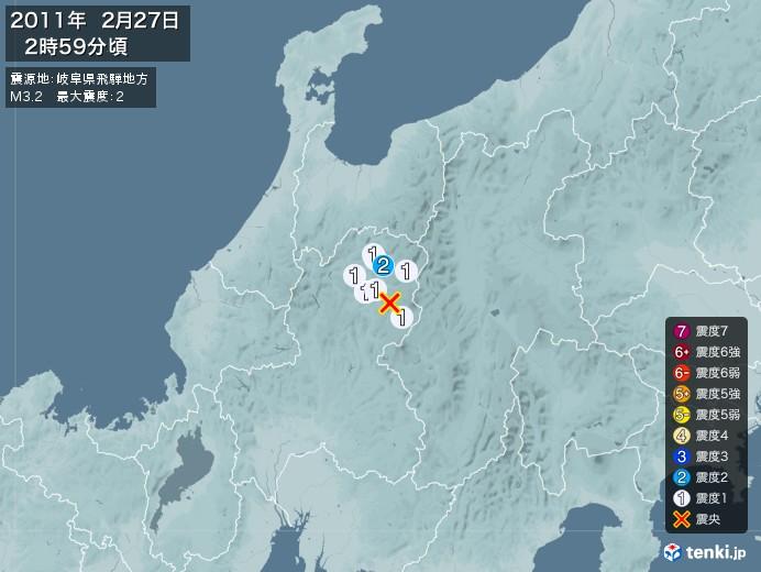 地震情報(2011年02月27日02時59分発生)