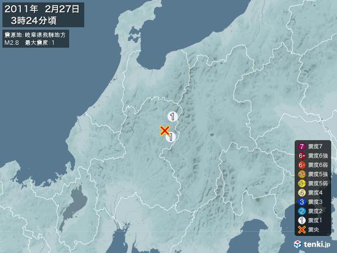 地震情報(2011年02月27日03時24分発生)